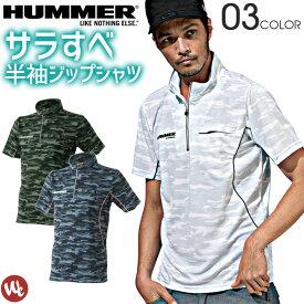 半袖ジップアップシャツ ハイネック ハマー(HUMMER) 1154-25 春夏用 メンズ ポロシャツ【作業服_作業着】