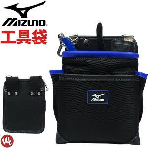 工具袋(2段) MIZUNO ミズノ F3JMH00609 工具差し 道具入れ ベルトポーチ 携帯ケース 腰袋 ワークウエストバッグ メンズ レディース