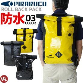 防水リュック PIRARUKU(ピラルク)GP-002 メンズ レディース レインバッグ