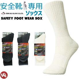 靴下 安全靴用 ソックス 2足組 22.0-30.0cm 作業用品 メンズ レディース 男女兼用 おたふく手袋