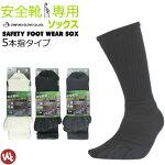 靴下安全靴用5本指靴下メンズ(おたふく)2足組『3カラー』【auktn】【RCP】【あす楽対応】【楽ギフ_包装】