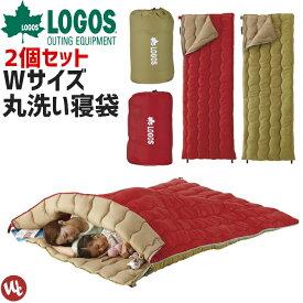 送料無料 寝袋 ロゴス(LOGOS) 2in1・Wサイズ丸洗い寝袋・0 2人用(2個セット)72600690