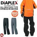 【大きいサイズ】全天候型パンツ ディアプレックス DiAPLEX ナイロンパンツ 3L 4L 5L ズボン 作業服 作業着 防水 透湿 レインウェア アイトス AITOZ AZ-56302