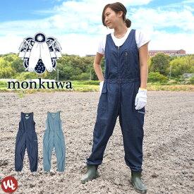 ダンガリーデニムサロペット モンクワ monkuwa UVカット レディース 女性用 農作業 ガーデニング 作業着 作業服 MK36109