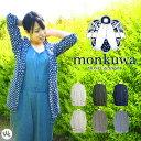 monkuwa(モンクワ) ダブルガーゼチュニックシャツ MK36102 レディース【農作業】【ワーク】【ガーデニング】