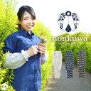 【2枚までネコポス可】monkuwa(モンクワ) アームカバー Wガーゼ MK36120 レディース【UVカット_農作業_ガーデニング】