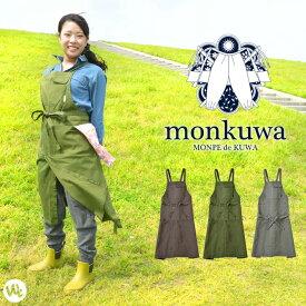 【1枚までネコポス可】monkuwa(モンクワ) 綿ストレッチロングエプロン MK38175【UVカット レディース のら作業 】