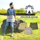 【1枚までネコポス可】monkuwa(モンクワ) 綿ストレッチエプロンスカート MK38176【UVカット のら作業 ガーデニング レ…