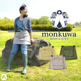 【1枚までネコポス可】monkuwa(モンクワ) 綿ストレッチエプロンスカート MK38176【UVカット のら作業 ガーデニング レディース】