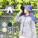 【1枚までネコポス可】monkuwa(モンクワ) Wガーゼ2WAY帽子 MK38181【6カラー】ガーデニング UVカット【日除け】【農…