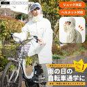 リュック対応 レインスーツ カッパ メンズ レインウェア 上下 自転車通学 中学生 高校生 雨具 学校指定 子供用 通学用…