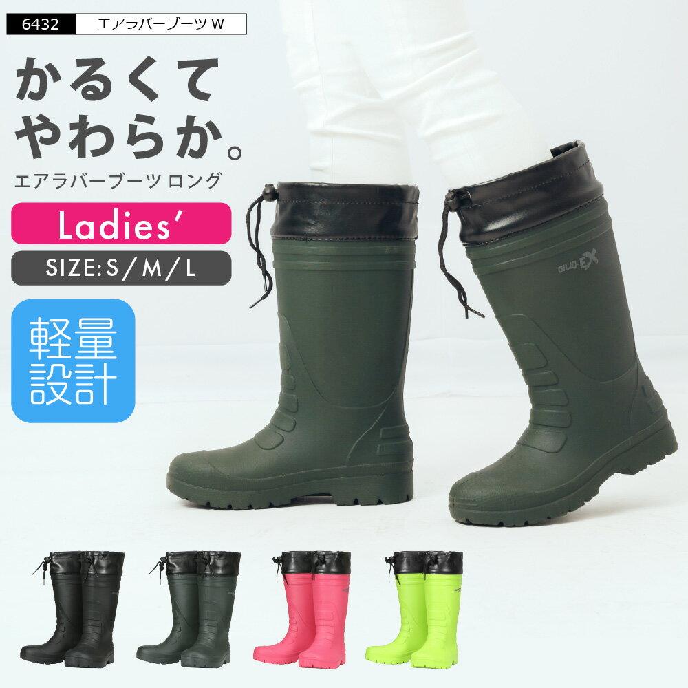 レインブーツ 長靴 雨靴 レディース 軽い 軽量 ラッピング スノーブーツ プレゼント 雪よけ 除雪 農作業 アウトドア ガーデニング 家庭菜園 通勤 通学 雪 除雪 疲れにくい 履きやすい かわいい かっこいい 6432 エアラバーブーツレディース