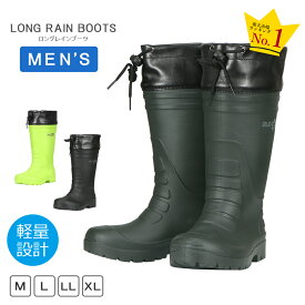 長靴 メンズ レインブーツ ロング 雨靴 男性用 軽い 軽量 スノーブーツ 農作業 アウトドア ガーデニング 雪つり 通勤 通学 雪 除雪 疲れにくい 履きやすい 6433 エアーラバーブーツ メンズ