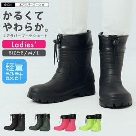 レインブーツ レディース ショート 長靴 軽い 軽量 スノーブーツ 農作業 アウトドア 雨靴 ガーデニング 通勤 通学 雪 除雪 疲れにくい 履きやすい ショートブーツ 女性 女性用 婦人 婦人用 6434 エアーラバーブーツ レディース ショート