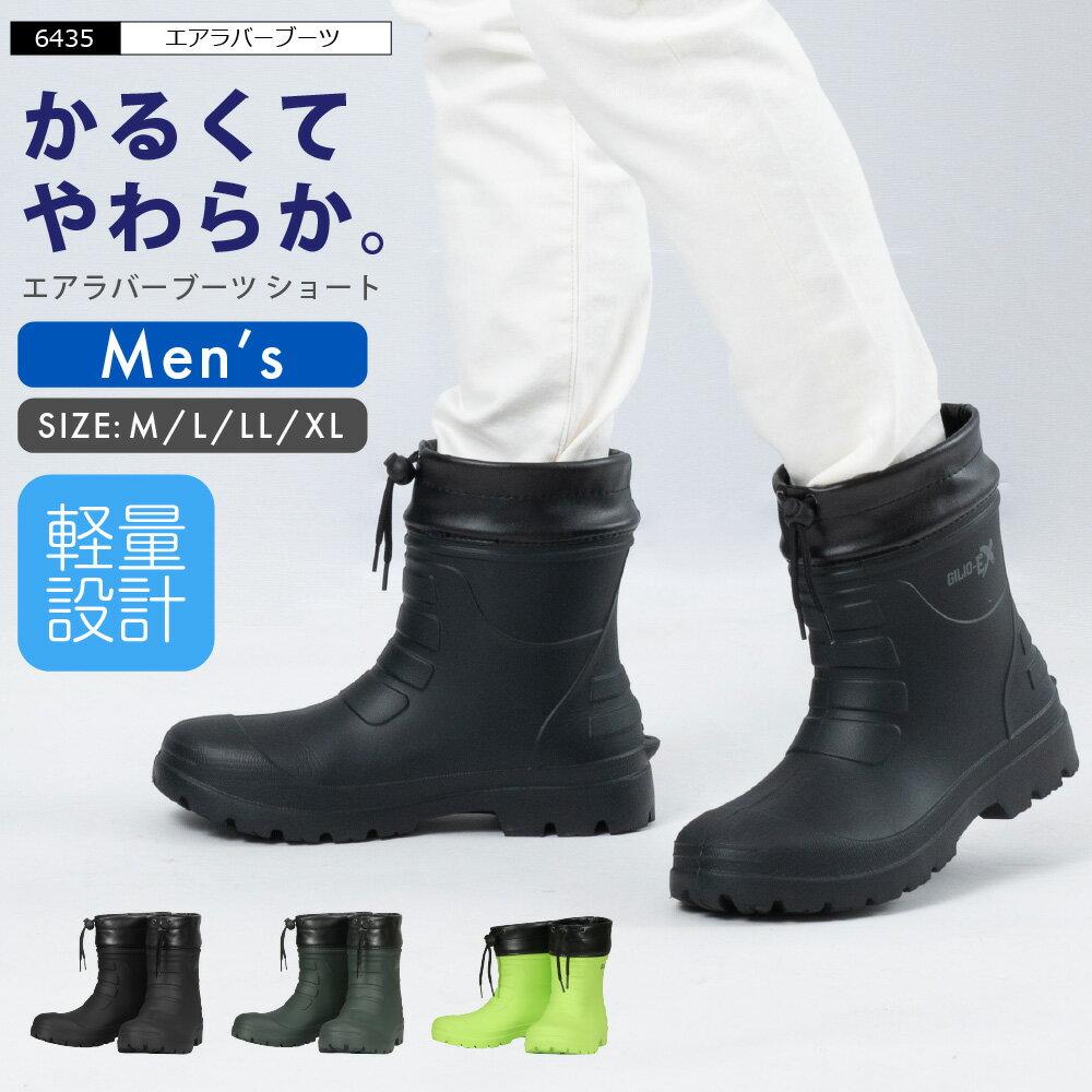 レインブーツ 長靴 メンズ 軽い 軽量 スノーブーツ 雨靴 プレゼント 農作業 アウトドア ガーデニング 家庭菜園 通勤 通学 雪 除雪 疲れにくい 履きやすい かわいい かっこいい ショートブーツ 6435 エアラバーブーツメンズショート