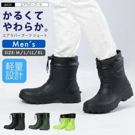 長靴 メンズ ショート レインブーツ 軽い 軽量 ウィンターブーツ スノーブーツ 防寒ブーツ 男性用 農作業 アウトドア ガーデニング 通勤 通学 雪 除雪 疲れにくい 履きやすい 6435 エアーラバーブーツ メンズ