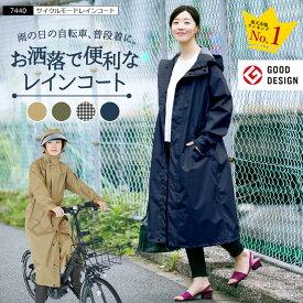 レインコート 自転車 レディース おしゃれ ママ 送迎 レインウェア ロング丈 かわいい 防水 軽い 通勤 通学 バイク カッパ 雨具 7440 サイクルモードレインコート