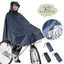 レインポンチョ レインウェア 自転車 レディース メンズ 防水 軽量 カゴ カバー レインコート 雨具 自転車用 ゆったり…