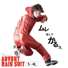レインウェア 登山 透湿 軽量 レインウエア 上下組 メンズ レディース 男女兼用 レインスーツ ジュニア 防水 ウィンドブレーカー シンプル 男女兼用 かっぱ カッパ 雨合羽 雨具 7540 アドベントレインスーツ