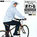 レインウェア 自転車 メンズ レインスーツ 上下 上下セット 透湿 防水 軽量 通勤 通学 レディース 男女兼用 シンプル …