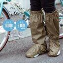 シューズカバー 雨 靴カバー ロング 防水 自転車 足元カバー 通勤 通学 レインコート 雨対策 雨除け 雨よけ レインカ…