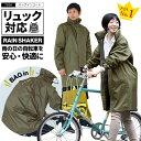 【レインコート】 リュック イン リュック対応 自転車 ロング 大きいサイズ 大人 レインウェア メンズ レディース ロ…