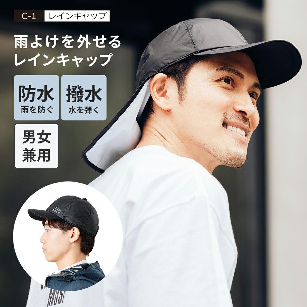 C-1 レインキャップ【メンズ レディース 帽子 PU アウトドア】 梅雨対策