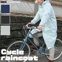 レインコート レインウェア メンズ レディース 自転車 ロング丈 防水 レッグカバー付 カッパ 雨具 高校生 中学生 通学…