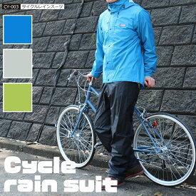 レインスーツ 上下 自転車 メンズ レインコート レディース サイクリング レインウェア 男女兼用 カッパ 通学用 通勤 防水 ウィンドブレーカー CY-003 サイクルレインスーツ