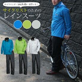 【アウトレット】レインコート 自転車 メンズ レディース レインウェア 上下 男女兼用 レインスーツ 自転車用 通学用 通勤 サイクリング ジュニア 防水 ウィンドブレーカー シンプル CY-003 サイクルレインスーツ