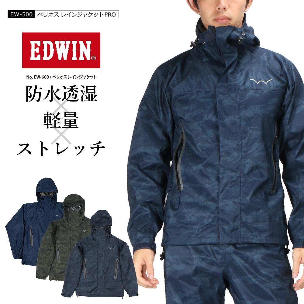 レインジャケット メンズ EDWIN レインウェア エドウィン メンズ おしゃれ かっこいい 防水 通勤 通学 リュック レジャー レインジャケット カッパ レインウエア 雨具 バイク 防水 雨 軽量 梅雨 EW-500 べリオスレインジャケットPRO