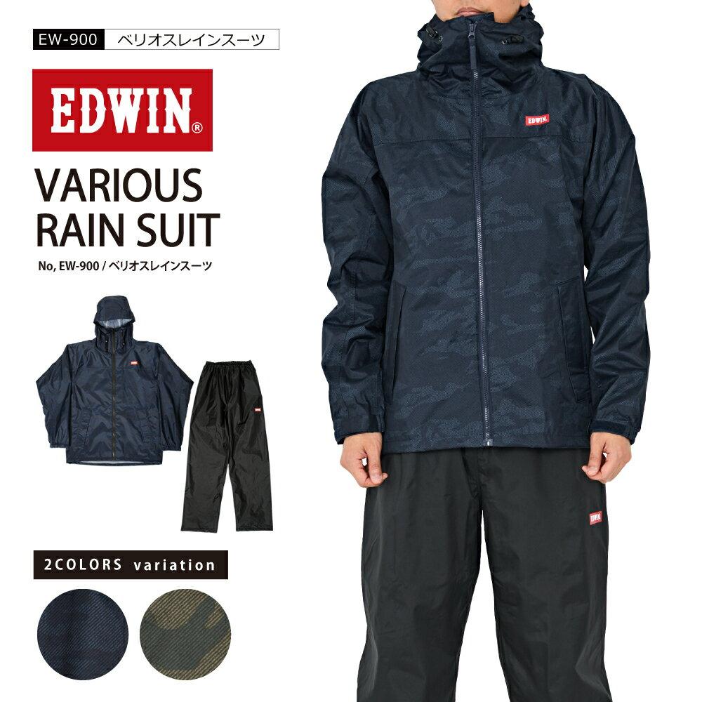 レインウェア レインスーツ 上下 メンズ EDWIN プレゼント 進学祝い エドウィン レインコート 雨コート おしゃれ かっこいい 防水 通勤 通学 カッパ レインウエア 上下 雨具 バイク 防水 軽量 EW-900 べリオスレインスーツ
