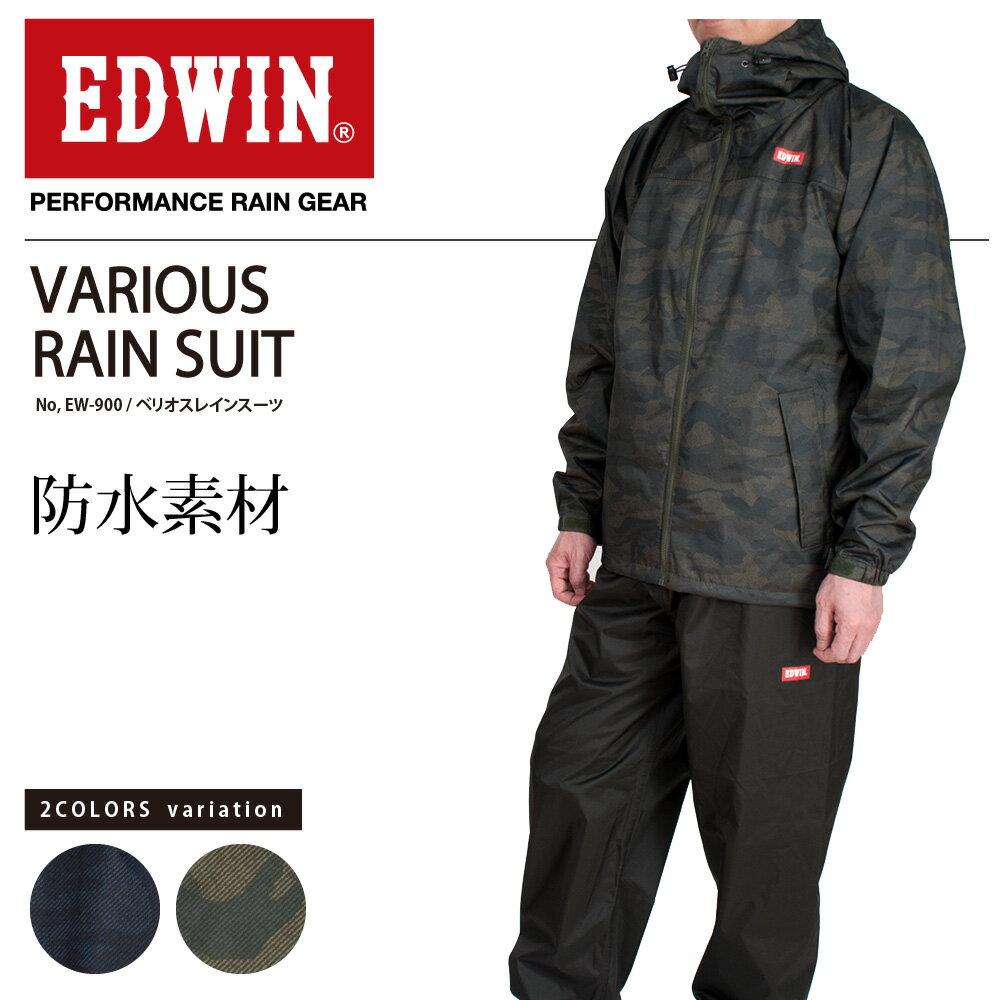 EDWIN レインウェア レインスーツ エドウィン メンズ おしゃれ かっこいい 防水 通勤 通学 カッパ レインウエア 上下 雨具 バイク 防水 軽量 EW-900 べリオスレインスーツ 梅雨対策