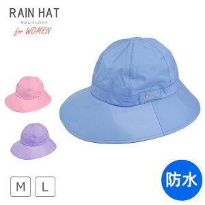 レインハット 女性用 レディース ラッピング 女性 婦人 婦人用 帽子 ハット 通勤 通学 送迎 ガーデニング 農作業 防水 あごひも ゴム 梅雨 台風 H-2 レインハット