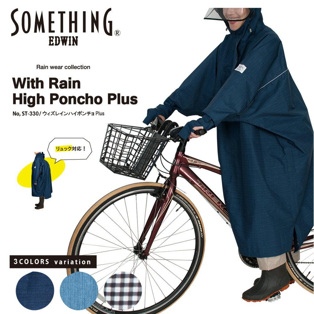 *送料無料*SOMETHING 防水レインポンチョ*サムシングのレインポンチョ レディース おしゃれ かわいい 防水 通勤 通学 カッパ ポンチョ 雨具 自転車 防水 軽量 ST-300 ウィズレインハイポンチョPlus 梅雨対策