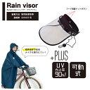 レインバイザー可動式 *ツバが透明で視界がクリア。雨の日の自転車運転にオススメです。V-001 レインバイザー/UVカット、曇り止め 梅雨対策