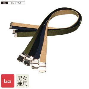 002 綿GIベルト メンズ レディース Lサイズ【メール便対応】