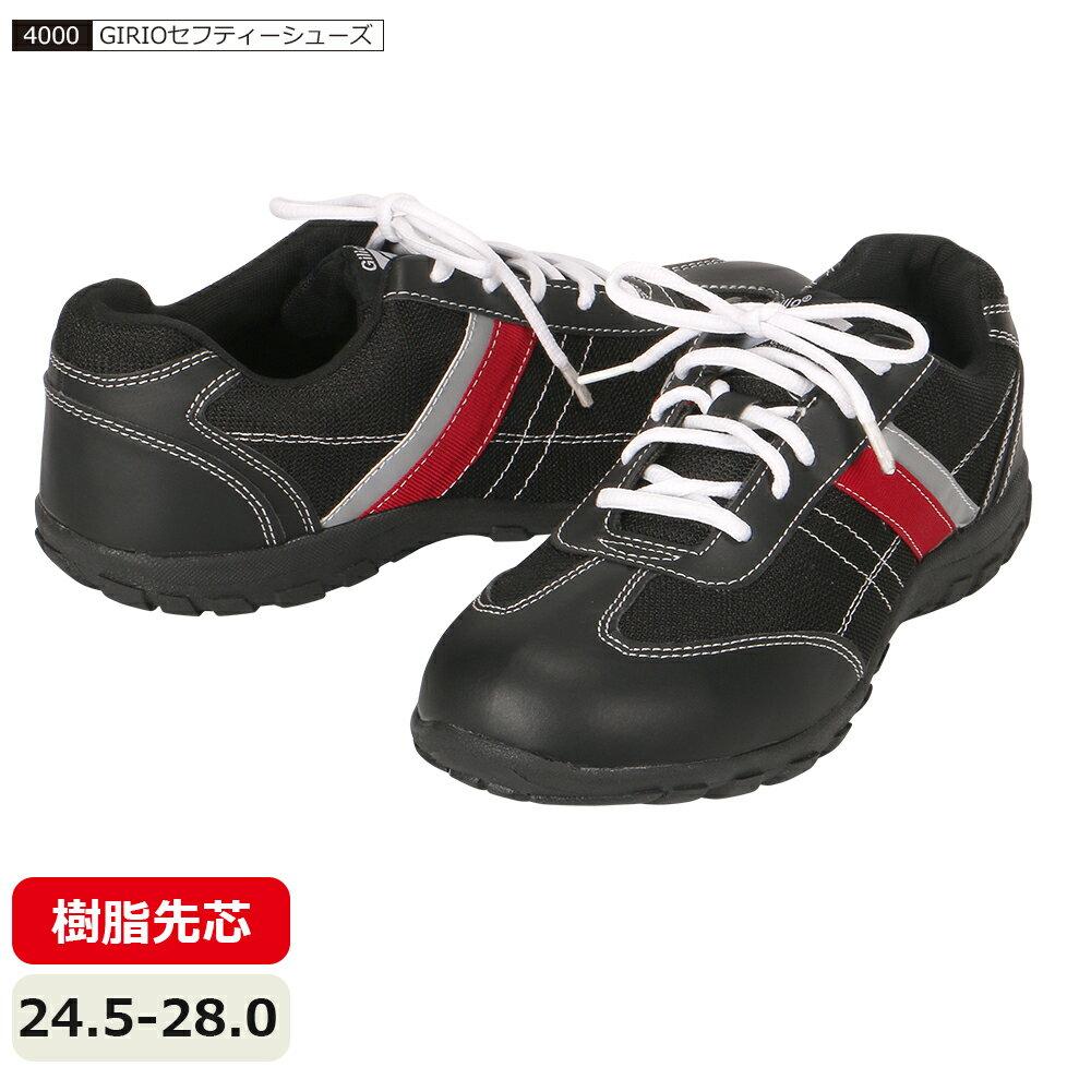 安全靴 スニーカー セーフティーシューズ 安全靴 作業靴 スニーカー 樹脂先芯 先芯入り JIS L種相当 紐タイプ 軽量 メッシュ 通気性 反射テープ 吸汗裏布インソール クッション性 4000 GILIOセフティーシューズ