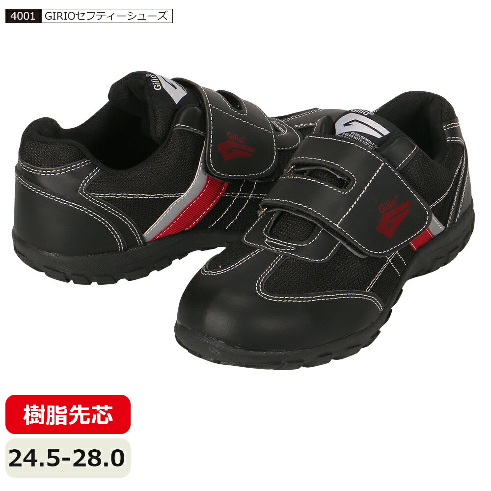 安全靴 スニーカー セーフティーシューズ 安全靴 作業靴 スニーカー 樹脂先芯 先芯入り JIS L種相当 軽量 メッシュ 通気性 反射テープ 吸汗裏布インソール マジックテープ式 4001 GILIOセフティーシューズ