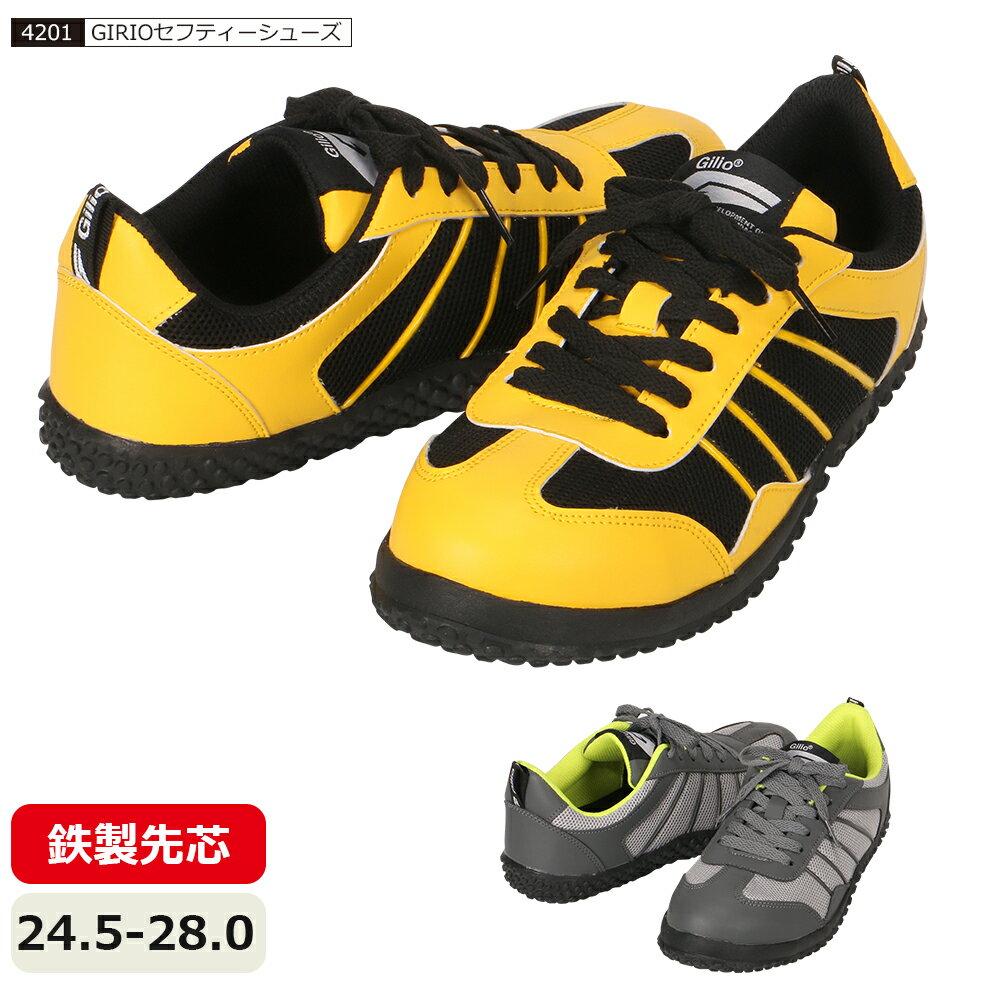 安全靴 スニーカー セーフティーシューズ 安全靴 作業靴 スニーカー 鉄製先芯 先芯入り JIS S種相当 紐タイプ メッシュ 軽量 通気性 ムレにくい カップ式インソール クッション性 4201 GILIOセフティーシューズ