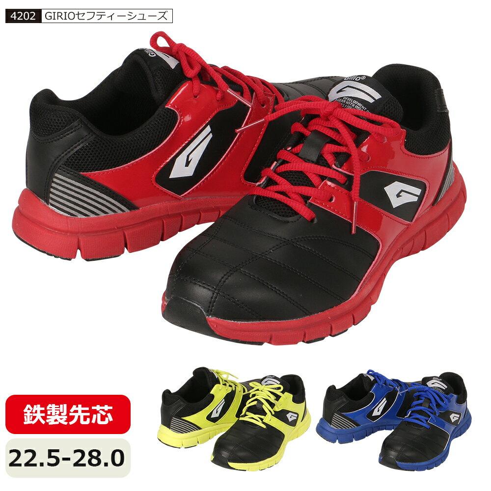 安全靴 スニーカー セーフティーシューズ 安全靴 作業靴 スニーカー 鉄製先芯 先芯入り JIS S種相当 紐タイプ 軽量 屈曲性 反射プリント スモールサイズ 男女兼用 カップ式インソール 4202 GILIOセフティーシューズ
