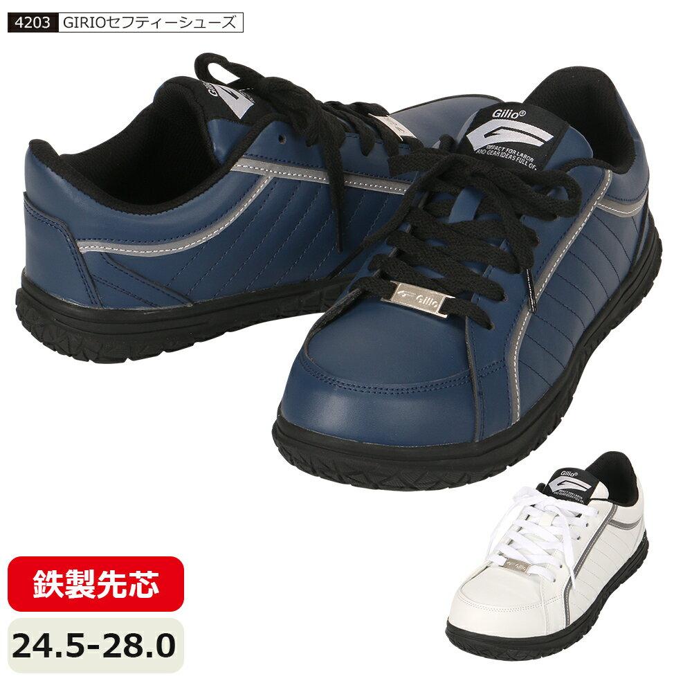 安全靴 スニーカー セーフティーシューズ 安全靴 作業靴 スニーカー 鉄製先芯 先芯入り JIS S種相当 紐タイプ 耐滑性 滑りにくい 抗菌 消臭 反射テープ カップ式インソール クッション性 4203 GILIOセフティーシューズ
