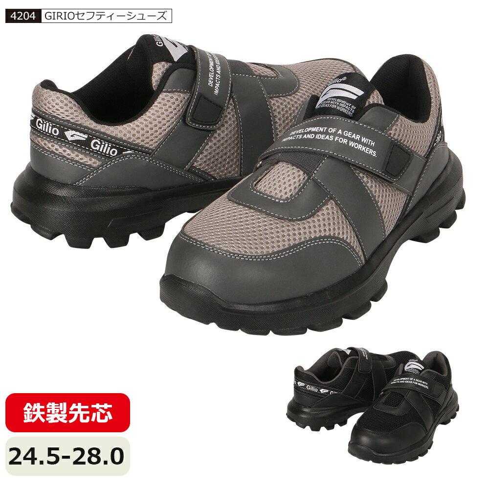 安全靴 スニーカー セーフティーシューズ 安全靴 作業靴 スニーカー 鉄製先芯 先芯入り JIS S種相当 紐タイプ ラバーソール V式ストラップ エアーメッシュ カップ式インソール クッション性 4204 GILIOセフティーシューズ