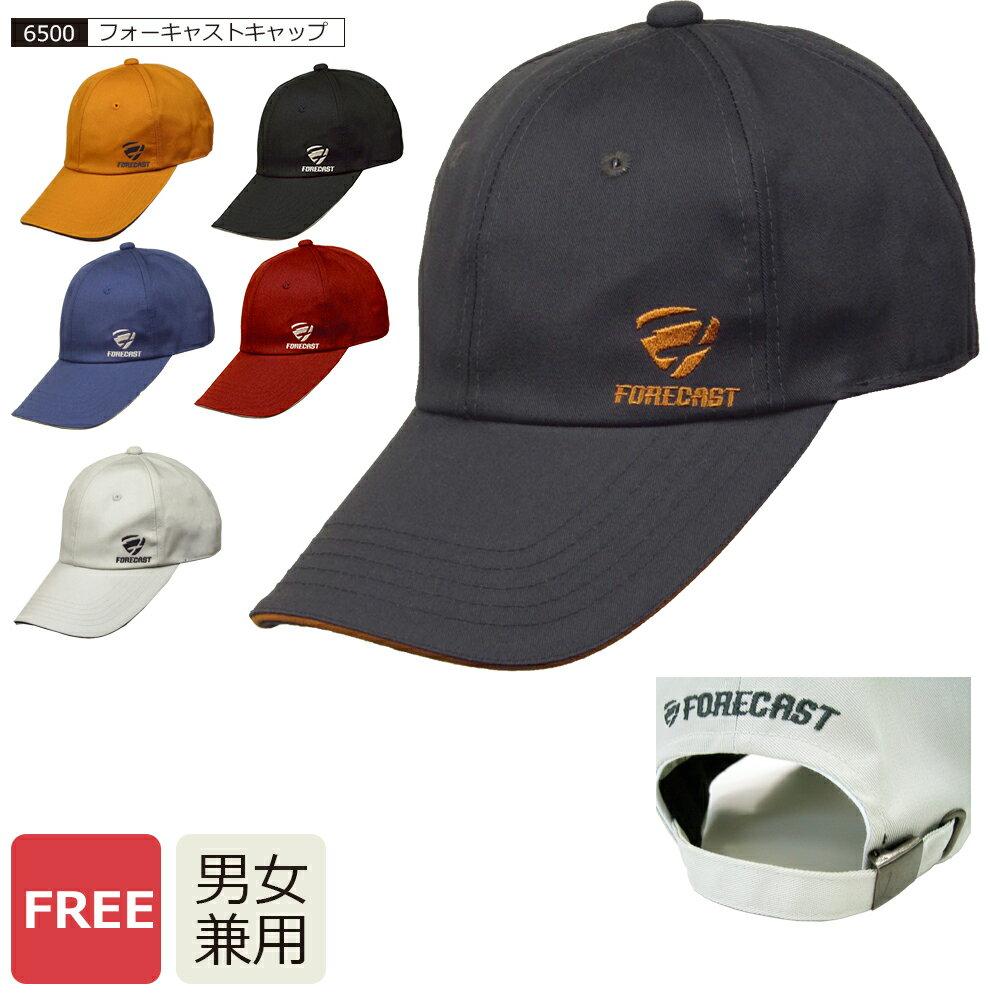 作業 帽子 作業用品 メンズ レディース 男女兼用 フリーサイズ 仕事 配達 作業着 ワーク ワーカー 作業服 ユニフォーム 制服 ツバ 長い シンプル ワンポイント ロゴ 6500 フォーキャストキャップ