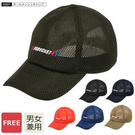 帽子 キャップ 作業 作業用品 メンズ レディース 男女兼用 メッシュキャップ 仕事 配達 作業着 ワーク ワーカー 作業服 ユニフォーム 制服 ツバ 長い シンプル ワンポイント ロゴ 6507 オールメッシュキャップ