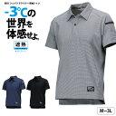 ポロシャツ メンズ 半袖 涼しい 夏用 遮熱 消臭 クール 仕事用 仕事 ワークウェア クールビズ ワークウエア インナー …