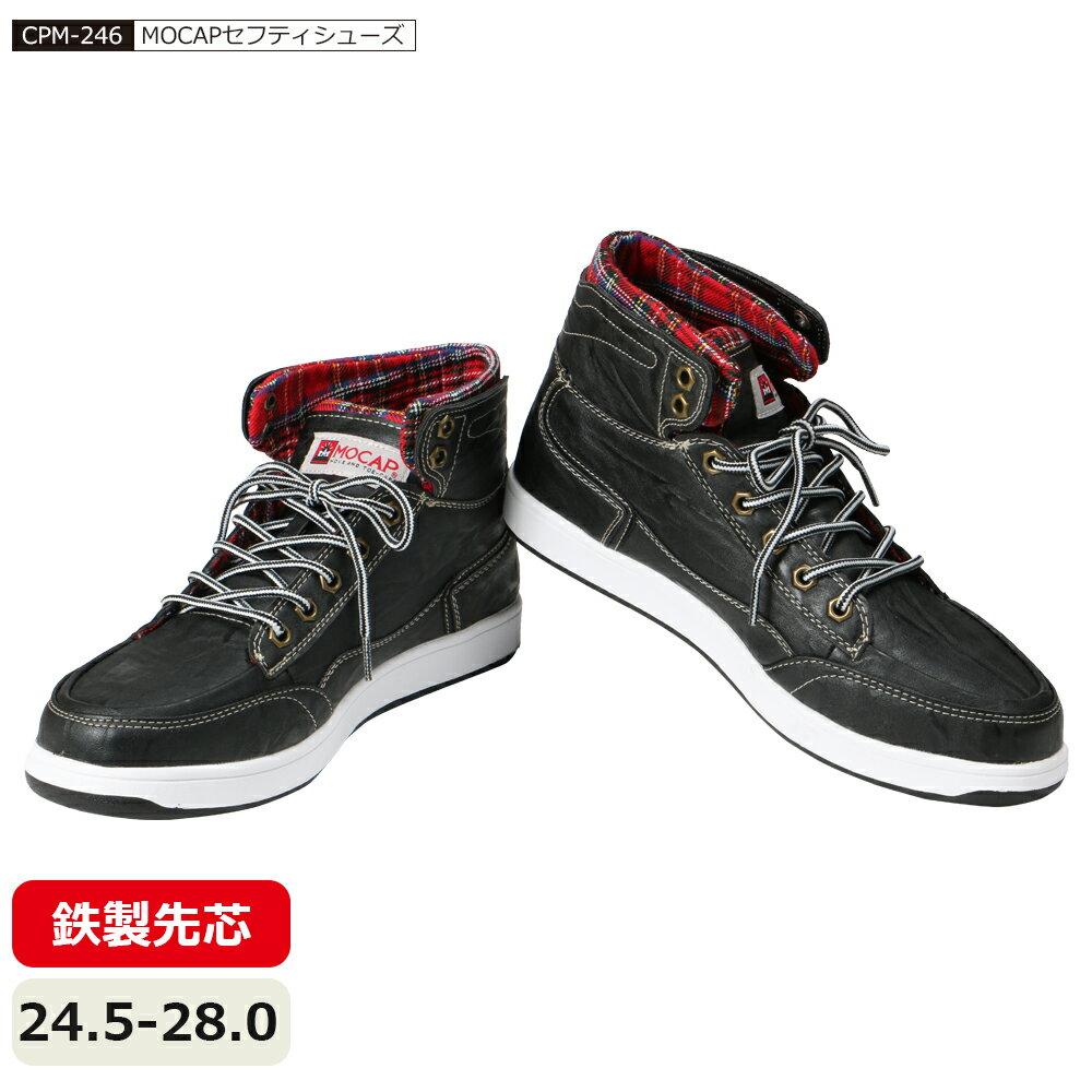 安全靴 作業靴 スニーカー ハイカット 軽い 作業 作業用 軽作業 制服 仕事 仕事着 安全 大きいサイズ 28 小さいサイズ 24.5 先芯 鉄芯 鉄製 普段履き ローカット メンズ 男女兼用 CPM-246 MOCAPセフティシューズ(ハイカット)