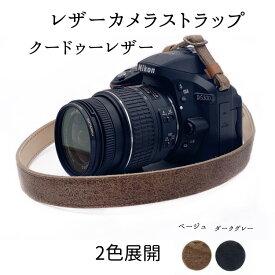 【カメラストラップ カメラ ストラップ レザー 革 本革 クードゥー 日本製 ウィスキーブラウン ベージュ ダークグレー アンティーク ヴィンテージ】