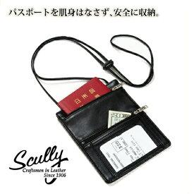 【送料無料】スカリー社 吊り下げ式安全パスポートケース【あす楽対応_関東】smtb-m