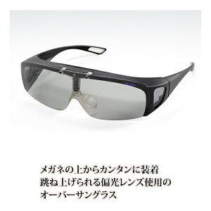 【5,000円(税抜き)以上送料無料】跳ね上げ式偏光オーバーサングラス